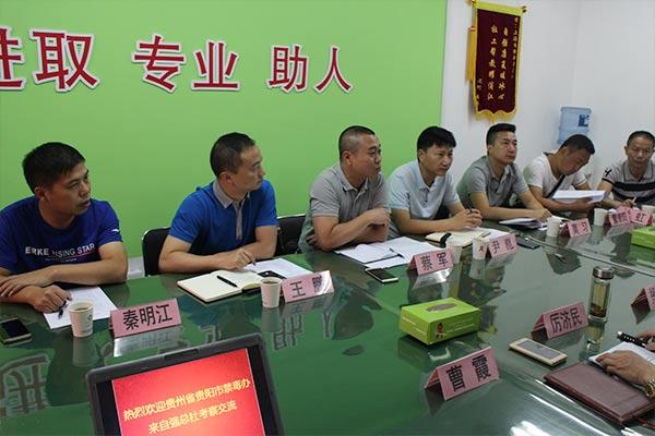 贵州省贵阳市禁毒办考察组来自强交流考察