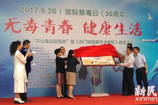 """""""无毒青春,健康生活""""大型禁毒宣传活动在长宁举行"""