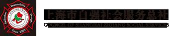 上海市自强社会服务总社